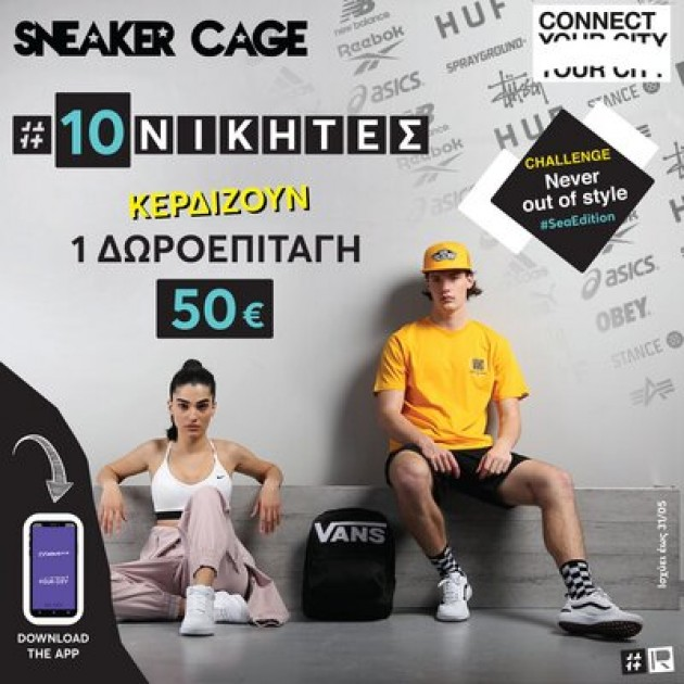SNEAKER CAGE x CONNECT YOUR CITY!
