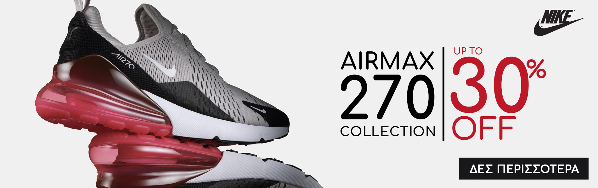 Nike Air Max 270 up to -30%
