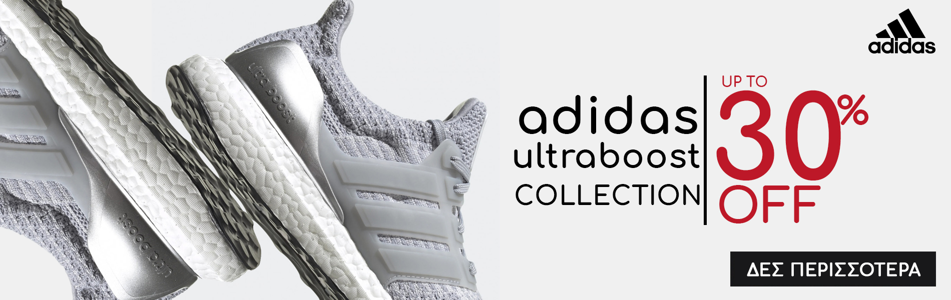 adidas Ultraboost up to -30%
